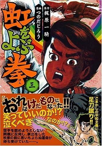 虹をよぶ拳【3】 (マンガショップシリーズ 151)