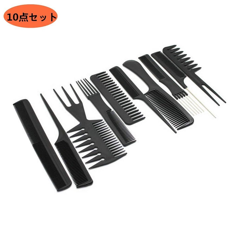 イタリアの準拠故障Kungfu Mall 10個セット ヘアブラシ ヘアコーム 髪櫛 理髪道具 プロ用 ブラック 櫛セット 美容ツール
