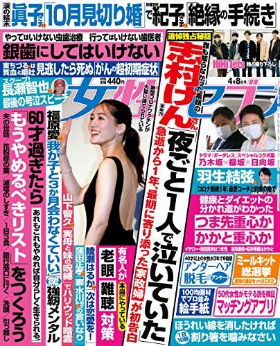 女性セブン 2021年 4月8日号 [雑誌] 週刊女性セブン