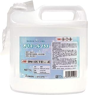 オリカ 国産 除菌用アルコール製剤 オリコール 75J 5リットル