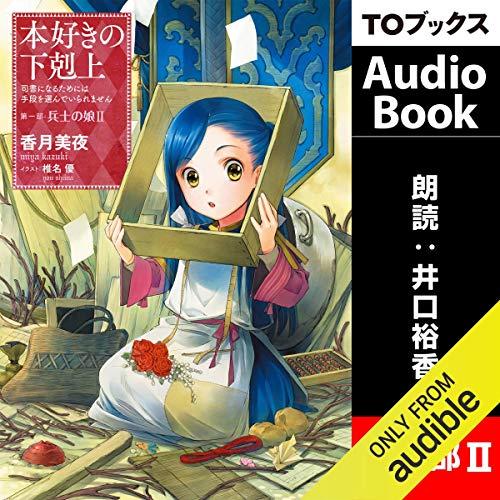 『[2巻] 本好きの下剋上~司書になるためには手段を選んでいられません~第一部「兵士の娘2」』のカバーアート