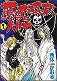 悪霊退散大作戦 1 (眠れぬ夜の奇妙な話コミックス)