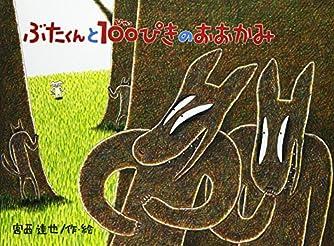 ぶたくんと100ぴきのおおかみ (チューリップえほんシリーズ)
