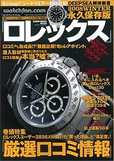 「ロレックス」 2008 WINTER 永久保存版―watchfan.com (GEIBUN MOOKS 620)