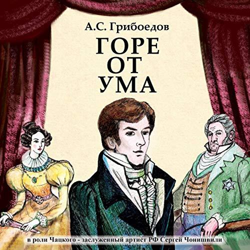 Горе от ума audiobook cover art