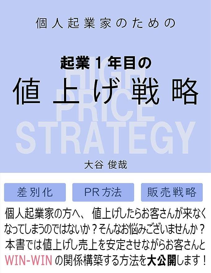 魅力的大工談話起業1年目の値上げ戦略 (月島文庫)