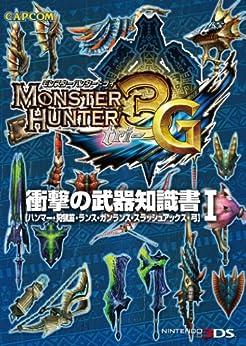 [株式会社カプコン]のモンスターハンター3(トライ)G 衝撃の武器知識書I (カプコンF)