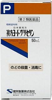 【第2類医薬品】複方ヨード・グリセリンP「ケンエー」 50mL