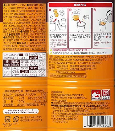 日清チキンラーメン保存缶64g×2食入
