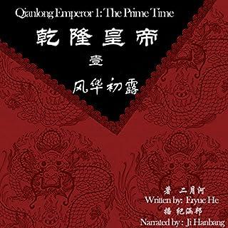 乾隆皇帝 1:风华初露 - 乾隆皇帝 1:風華初露 [Qianlong Emperor 1: Prime Time] audiobook cover art