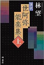 謹訳 世阿弥能楽集(上)