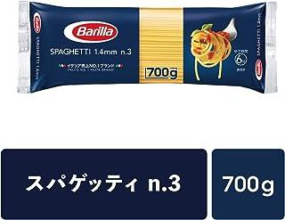 Barilla スパゲッティNo.3 (1.4mm) 700g×3個 [正規輸入品]