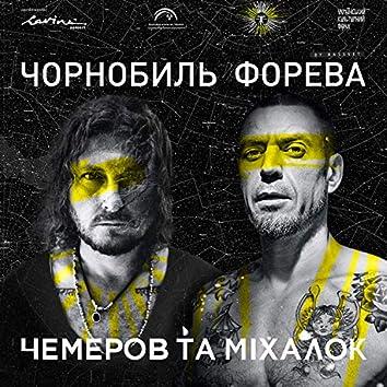 Чорнобиль форева (Cover)