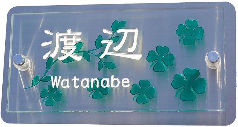 ホテル関税豆腐表札 アクアガラス表札 両面彫り 210mm×110mm ステンレス板付き グリーン