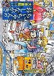 ちぃちゃんのおしながき 繁盛記 7 (バンブーコミックス)