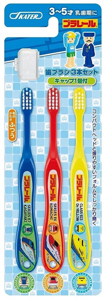 鋼派生する折るスケーター 歯ブラシ 園児用 (3-5才) 毛の硬さ普通 3本組 プラレール 15 TB5T