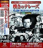 フランス映画パーフェクトコレクション 嘆きのテレーズ DVD10枚組 ACC-137 image