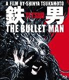 鉄男 THE BULLET MAN 【パーフェクト・エディション Blu-ray】 image