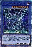 遊戯王 20TH-JPC23 ブルーアイズ・カオス・MAX・ドラゴン (日本語版 20thシークレットレア) 20th ANNIVERSARY LEGEND COLLECTION