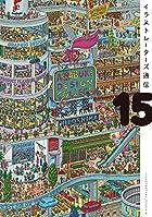 イラストレーターズ通信 vol.15