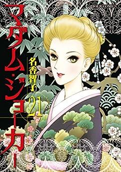 [名香智子]のマダム・ジョーカー : 21 (ジュールコミックス)