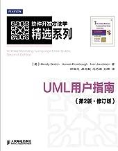 UML用户指南(第2版.修订版)(异步图书) (软件开发方法学精选系列)