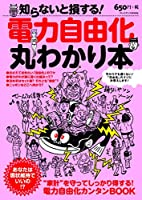 電力自由化 丸わかり本 (プレジデントムック)