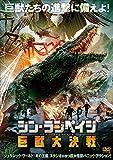 シン・ランペイジ 巨獣大決戦 [DVD]