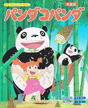 ジス・イズ・アニメーション パンダコパンダ 新装版
