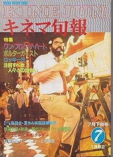 【キネマ旬報】No.840 1982年7月下旬号 ワン・フロム・ザ・ハート [雑誌]