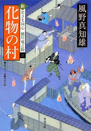 化物の村-新・若さま同心徳川竜之助(2) (双葉文庫)