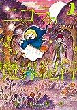 ニコラのおゆるり魔界紀行 2 (HARTA COMIX)