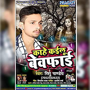 Kahe Kailu Bewafai (Bhojpuri Sad Song)
