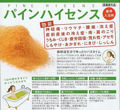 高陽社薬用入浴剤パインハイセンス2.1kg1缶