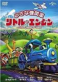 小さな機関車 リトル・エンジン[DVD]