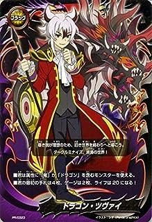 バディファイトDDD(トリプルディー) ドラゴン・ツヴァイ(臥炎キョウヤ)(プロモーション)/輝け!超太陽竜!!/シングルカード/PR/0323