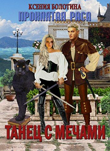 Танец с мечами (Проклятая раса Book 1) (Russian Edition)