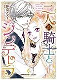二人の騎士とシンデレラ (エメラルドコミックス/ハーモニィコミックス)