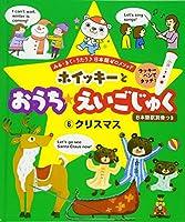 ホイッキーとおうち☆えいごじゅく 6巻 クリスマス (ホイッキーとおうちえいごじゅく)