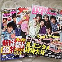 キンプリ表紙 テレビ誌