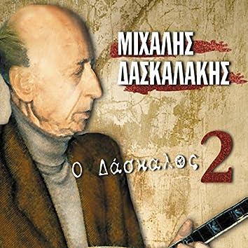 O Daskalos, Vol. 2