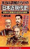 本当は誤解だらけの「日本近現代史」 世界から賞賛される栄光の時代 (SB新書)