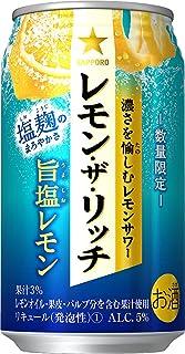 サッポロ レモン・ザ・リッチ 旨塩レモン [ チューハイ 350ml×24本 ]