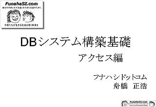 DBシステム構築基礎講座 フナハシドットコムICT講座