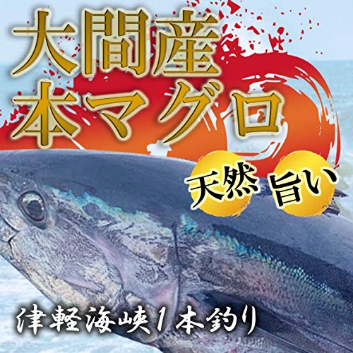 35キロ超え津軽海峡産 天然本マグロ/クロマグロ マグロ解体ショー
