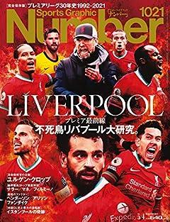 Number(ナンバー)1021号「不死鳥リバプール大研究。」 (Sports Graphic Number (スポーツ・グラフィック ナンバー))