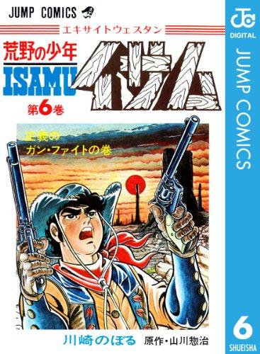 荒野の少年イサム 6 (ジャンプコミックスDIGITAL)