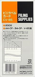 コクヨ ビニラベルカード 85mm 200片 白 CV-85