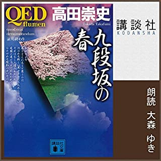 『QED ~flumen~ 九段坂の春』のカバーアート