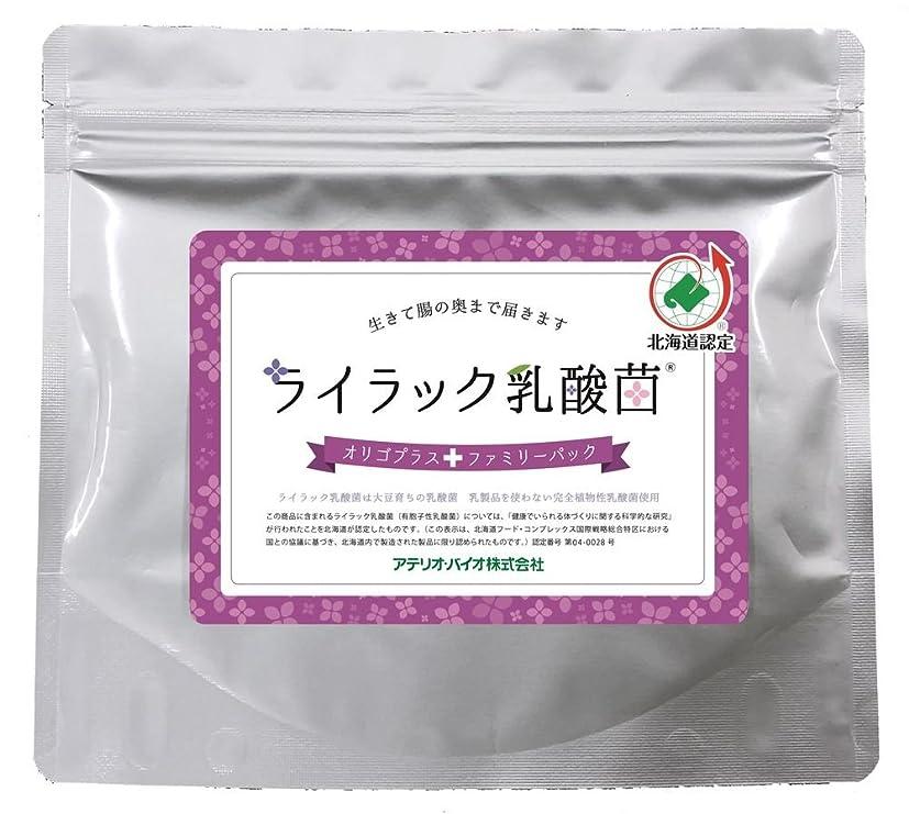 シード奴隷独立したライラック乳酸菌 オリゴプラス (150g / ファミリーパック)